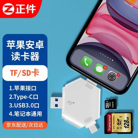 正件 苹果安卓读卡器手机 多功能合一OTG读卡器 USB3.0手机U盘 插TF/SD卡Type-c手机电脑相机iphone12/11通用