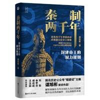PLUS会员:《秦制两千年·封建帝王的权力规则》