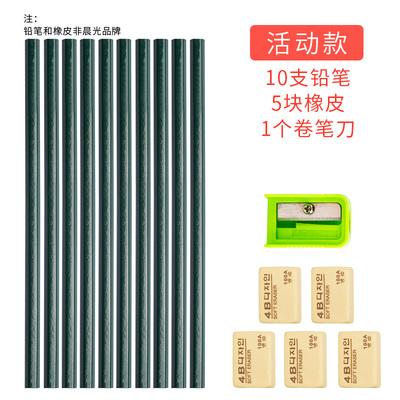 M&G 晨光 10支铅笔+5块橡皮+1个削笔刀