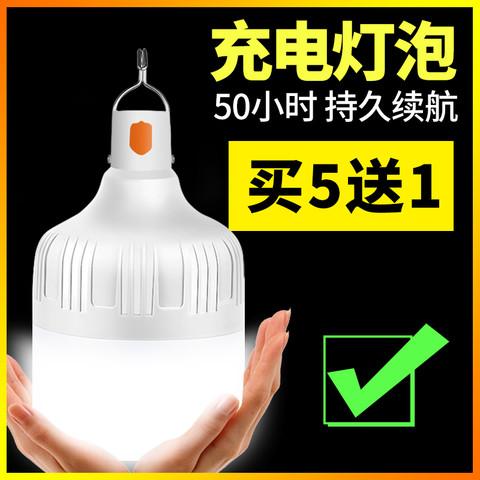 可充电应急照明移动家用式超亮led夜市地摊摆摊停电备用户外灯泡