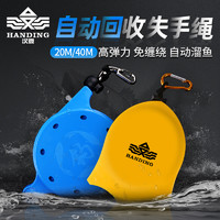 Handing 汉鼎 HDHSSSS 自动伸缩盒式失手绳 20m