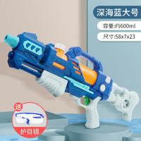 神童小子大号儿童玩具水枪双头喷射高压水枪沙滩戏水玩具 男孩女孩玩具 深海蓝大号(单孔出水)
