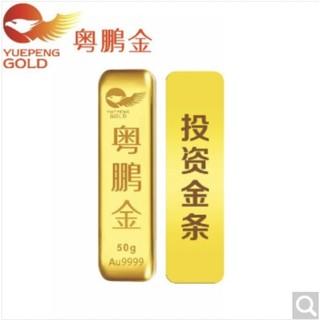 粤鹏金 投资金条 Au99.99 50g