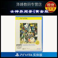 顺丰现货 正品全新 PSV游戏卡带 女神异闻录4 黄金版 P4G 中文版 psvita1000/2000通用