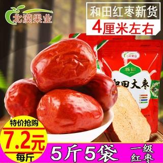 北漠果业 和田原味红枣500g*3新疆特产大枣5斤特级免洗枣子零食