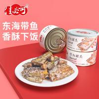 佳必可 五香带鱼罐头下饭即食熟食香辣红烧鱼肉罐头150g