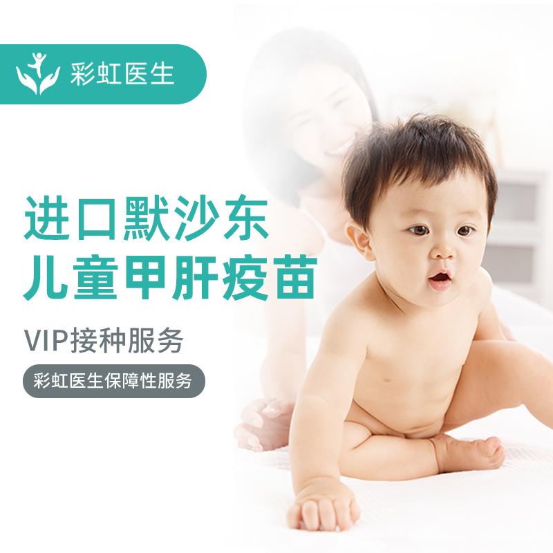 彩虹医生 儿童默沙东甲肝疫苗 预约代订服务