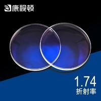 康视顿 1.74防油污膜镜片*2片+赠康视顿170元内眼镜框任选一副