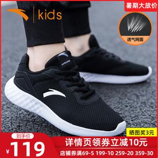 ANTA 安踏 童鞋男童运动鞋儿童鞋子网鞋男孩中大童跑步鞋男2021夏季新款