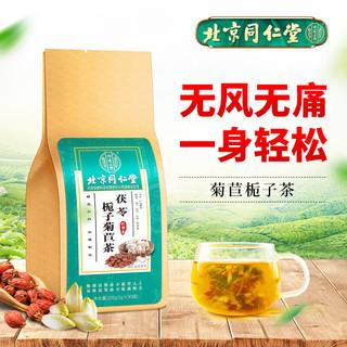 同仁堂菊苣栀子茶茯苓葛根桑叶茶尿酸高茶中老年人养生茶正品150g