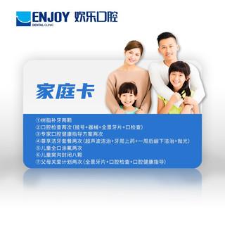 EnjoyDental 欢乐口腔 口腔健康管理 欢乐家庭卡