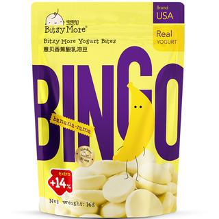 BitsyMore 宝思加 婴幼儿溶豆 国行版 香蕉味 16g