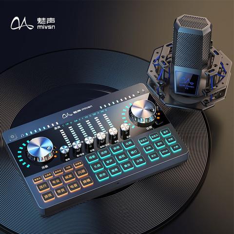 魅声 G80-V3 手机电脑声卡套装 k歌录音电容麦克风无线伴奏 户外主播有线收音话筒  抖音快手直播设备全套