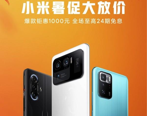 促销活动:京东 小米手机促暑大放价