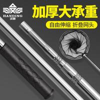 Handing 汉鼎 1.8抄网