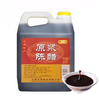 陆佳 山西陈醋2500ml 山西特产 陆佳原浆陈醋粮食酿造2.5L调味老陈醋 原浆醋 2.5L