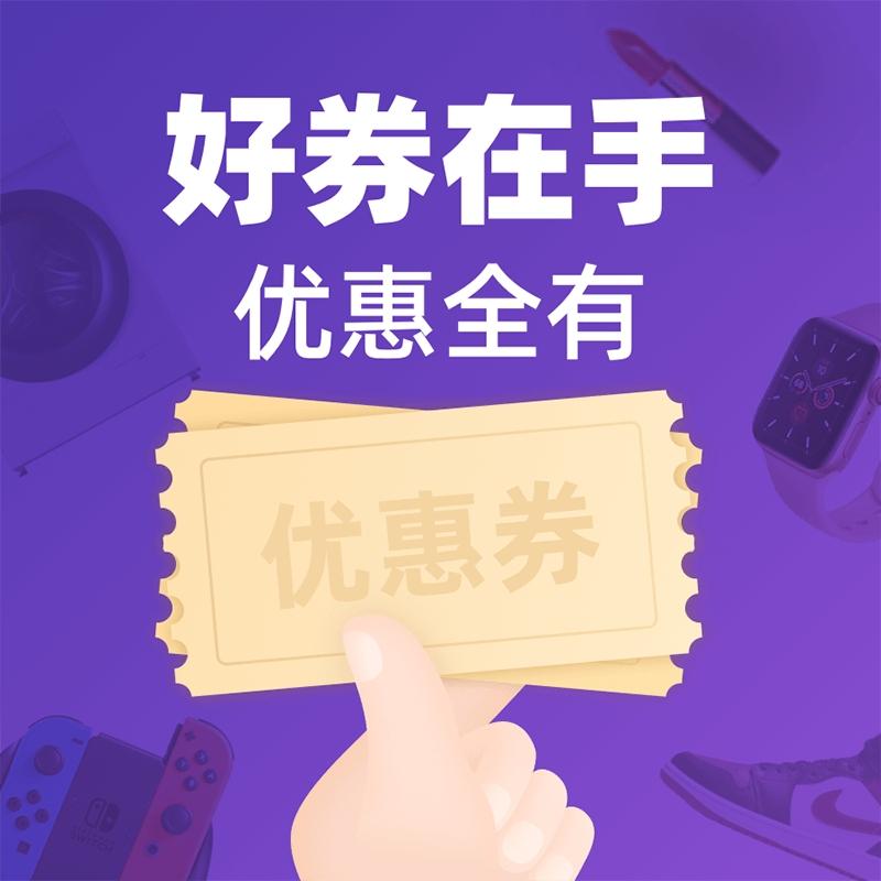 今日好券|7.21上新 : 京东0.01元购6元运费券;腾讯视频抽联合会员VIP年卡