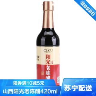 苏宁SUPER会员 : CUCU 醋 阳光老陈醋420ml 山西陈醋 固态发酵