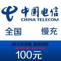 Liantong 联通 移动/联通/电信 三网话费充值 面值100元 48小时内到账