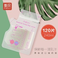 ncvi 新贝 母乳存储保鲜袋 120片 240ml