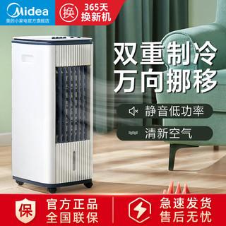 Midea 美的 空调扇AAE12MC冷风机制冷风扇小型水空调宿舍制冷空调电风扇
