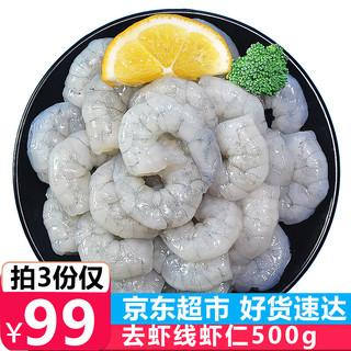 活剥青虾仁 去虾线 大号虾仁500g 生鲜 国产虾类 冷冻海鲜水产