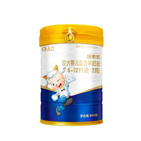 meiling 美羚 富羊羊奶粉 (meiling)婴幼儿配方羊奶粉 国产 2段 800g