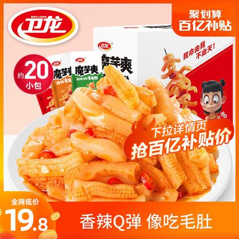 WeiLong 卫龙 魔芋素毛肚 18g*20包/盒