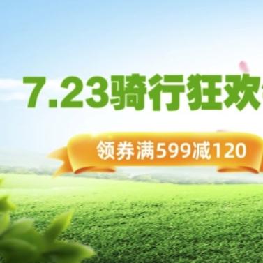促销活动 : 京东 骑行会场 狂欢钜惠