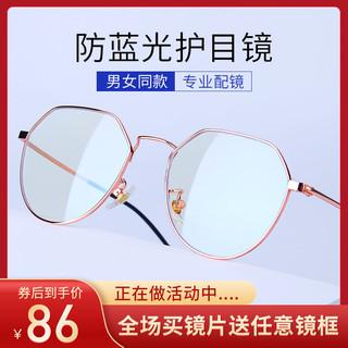 防蓝光眼镜女学生韩版近视眼镜框有度数手机电脑护目平光镜男