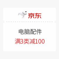 促销活动:京东 电脑配件专享