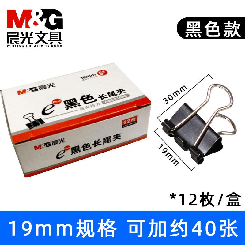 M&G 晨光 ABS91610 Eplus黑色长尾夹 19mm 12个装