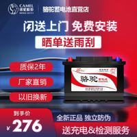 骆驼(CAMEL)汽车电瓶蓄电池6-QW-45适配雅阁本田CRV锋范杰德缤智12V45AH上门安装  起亚K2