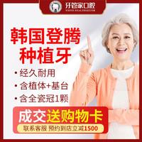 限北京:牙管家 韩国Dentium登腾牙齿种植套餐 1颗