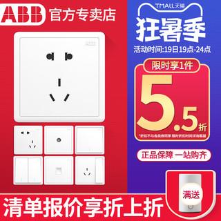 ABB 开关插座远致明净白一开五孔插座面板墙壁86套餐