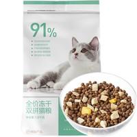 YANXUAN 网易严选 无谷全价冻干猫粮 7.2KG