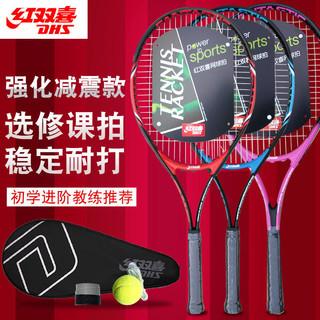 红双喜网球拍单人初学者带线回弹套装专业学生训练初学正品网球拍