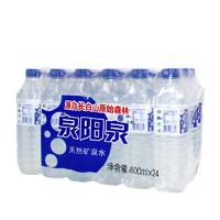 泉阳泉 天然矿泉水 600ml*24瓶