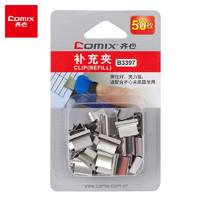 Comix 齐心 B3397 推夹器补充夹 50个/盒