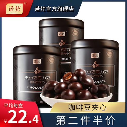 诺梵 纯黑可可脂咖啡豆夹心黑巧克力豆健身低苦烘焙网红零食铁罐装
