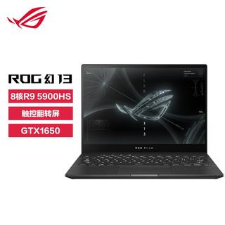 ROG 玩家国度 幻13 13.4英寸(R9-5900HS 16G 512G GTX1650)
