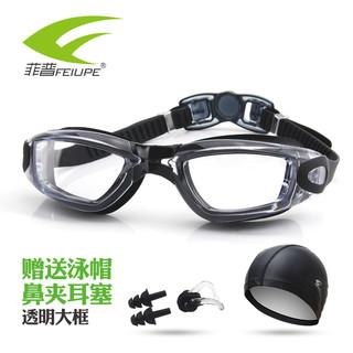 菲普游泳眼镜男透明高清防水防雾近视泳镜女大框水镜游泳装备套装