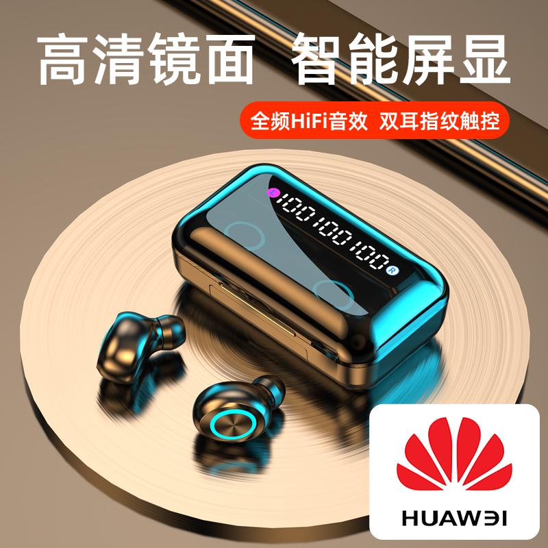 AMOI 夏新 hauwei/华真无线蓝牙耳机tws2021年新款高音质高端入耳式跑步型久戴不痛男生女士适用华为vivo苹果oppo