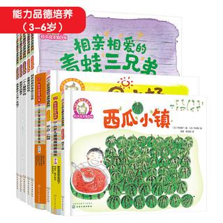 《铃木绘本 能力品德培养系列:培养社交力+想象力+品格+情商》(套装15册)