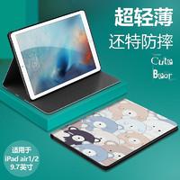 STRYFER 斯得弗 ipad2018/17保护套ipad air2/1保护套苹果ipad6平板9.7英寸智能休眠软壳卡通款-可爱熊