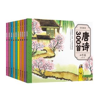 《少儿绘本:唐诗三百首》(套装共10册)