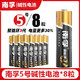NANFU 南孚 电池 5号 五号 7号 七号 LR03 碱性电池 8节鼠标键盘儿童玩具空调电视遥控器批发包邮1.5v 16.9元(需用券)