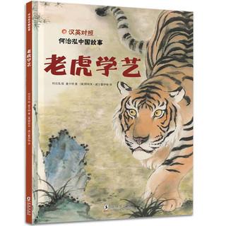 """《中国传统故事绘本""""谦虚篇"""":老虎学艺》"""