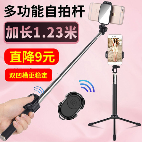 通用型自拍杆自牌干无线蓝牙带遥控三脚支架适用苹果华为手机加长一体直播自排棒照相拍照神器360智能旋转