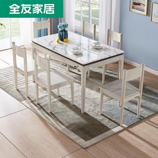 QuanU 全友 家居现代北欧餐桌椅一桌四椅实木框架餐厅家具套装 120760